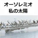 【フルート楽譜】オーソレミオ(私の太陽)O SOLE MIO(フルートピアノ伴奏)