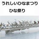 【フルート楽譜】うれしいひなまつり「あかりをつけましょ ぼんぼりに」(フルートピアノ伴奏)