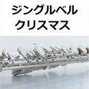 【フルート楽譜】ジングルベル(フルートピアノ伴奏)