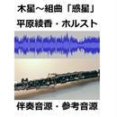 【伴奏音源・参考音源】木星~組曲「惑星」より(クラリネット・ピアノ伴奏)