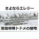 【フルート楽譜】さよならエレジー(菅田将暉)「トドメの接吻」(フルートピアノ伴奏)