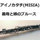 【クラリネット楽譜】アイノカタチ feat.HIDE[GReeeeN] (MISIA)「義母と娘のブルース」(クラリネット・ピアノ伴奏)
