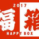 2017 福箱 五千円!