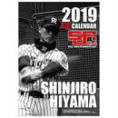 SJRカレンダー2019