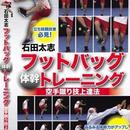 """石田太志フットバッグ""""体幹""""トレーニング 空手蹴り技上達法×fuwafuwa"""