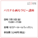 「パステル画セラピー講座」7月13日(金) 15:00~