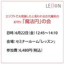 「魔法円の会」【恋愛運】 6月22日(金)12:45~14:10