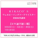 RIKACO【RW通学制1期】6月2日(土)・3日(日)・30日(土)・7月1日(日)