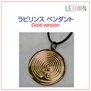 ラビリンスペンダント(Gold version)