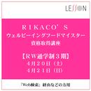 【RW通学制3期】2019年4月20日(土)・21日(日)「Web検索」経由
