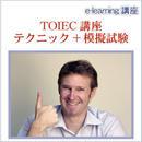TOEIC講座(テクニック編)