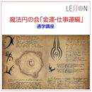魔法円の会【金運・仕事運編】2月14日(木)19:30~