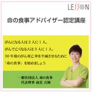 命の食事アドバイザー認定e-learning講座(Web講座)