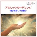 「アカシックリーディング入門講座」1月23(水)10:30~