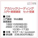 「アカシックリーディング入門Web講座」+「基礎講座10/28(日)11/18(日)10:30~ 」