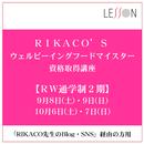RIKACO【RW通学制2期】9月8日(土)・9日(日)・10月6日(土)・7日(日)