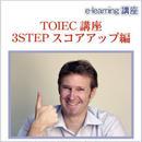 TOEIC講座(2STEPスコアアップ編)受講期間120日
