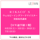 Web【RW通学制1期】6月2日(土)・3日(日)・30日(土)・7月1日(日)