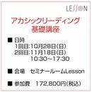 「アカシックリーディング基礎講座」10/28(日) 11/18(日)2日間10:30~