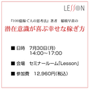 「潜在意識が喜ぶ幸せな稼ぎ方」7月30日(月)14:00~