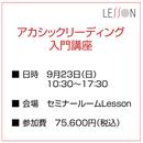 「アカシックリーディング入門講座」9月23日(日)10:30~