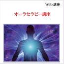 オーラセラピー講座(Web講座)