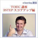 TOEIC講座(2STEPスコアアップ編)受講期間90日