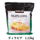 冷凍ティラピア カークランド  1.13kg