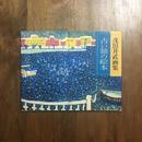 「古い旅の絵本」茂田井武