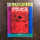 「グランビル画集」谷口江里也 編著