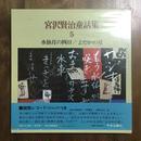 「宮澤賢治童話集 5 水仙月の四日/よだかの星」初山滋