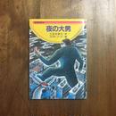 「夜の大男」三田村信行 作 スズキコージ 絵