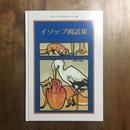 「イソップ寓話集 クラシックイラストレーション版」アーサー・ラッカム、ウォルター・クレイン 他