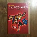 「くいしんぼうのロボット」古田足日 作 田畑精一 絵