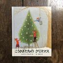 「こうさぎたちのクリスマス」エイドリアン・アダムス 作