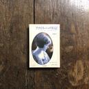 「アナイス・ニンの日記 1931-1934 ヘンリー・ミラーとパリで」