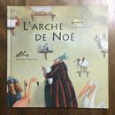 「L'ARCHE DE NOE」LISBETH ZWERGER(リスベート・ツヴェルガー)
