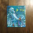 「氷の巨人コーリン」サカリアス・トペリウス 原作 スズキコージ 文・絵