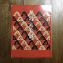 「芹沢銈介展 1984年名古屋丸栄」