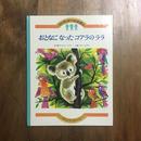 「おとなになったコアラのララ」マルセル・ベリテ 作 ジタ・バルデル 絵