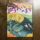 「ゆうれいのまち」恒川光太郎 作 大畑いくの 絵 サイン入り
