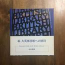 「新・大英図書館への招待」
