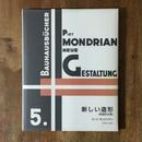 「新しい造形 バウハウス叢書5」ピート・モンドリアン