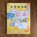 「谷川俊太郎 詩と絵本の世界」