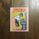 「けしつぶクッキー」マージェリー・クラーク 作 モウドとミスカ・ピーターシャム 絵