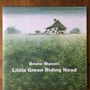 「Little Green Rinding Hood」Bruno Munari
