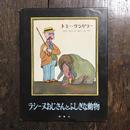「ラシーヌおじさんとふしぎな動物(1977年初版)」トミー・ウンゲラー