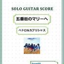 五番街のマリーへ / ペドロ&カプリシャス ソロ・ギター  スコア (TAB譜)  楽譜