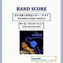 ポール・マッカートニー(PAUL McCARTNEY) / ひとりぼっちのロンリー・ナイト(NO MORE LONELY NIGHTS)  バンド・スコア(TAB譜)