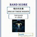 イーグルス(THE EAGLES) / 呪われた夜 (ONE OF THESE NIGHTS) バンド・スコア(TAB譜) 楽譜